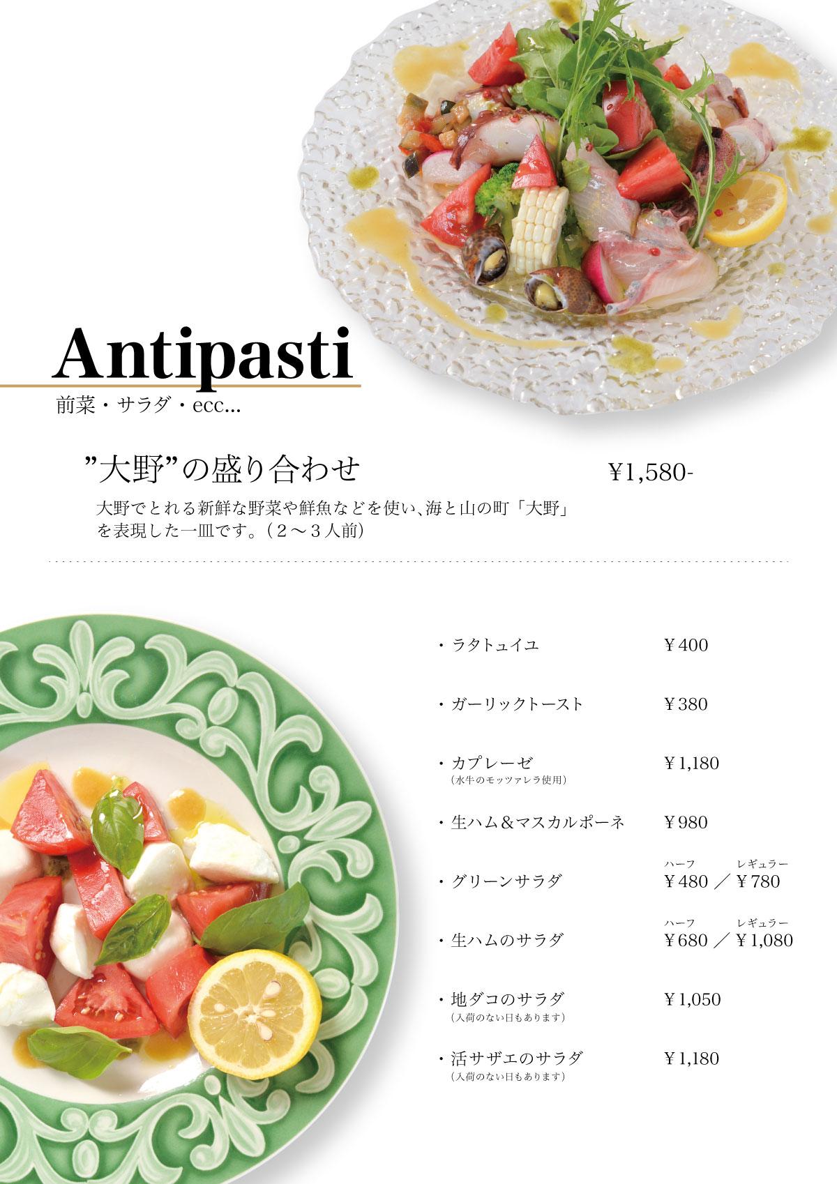 Ristorante [店内メニュー]